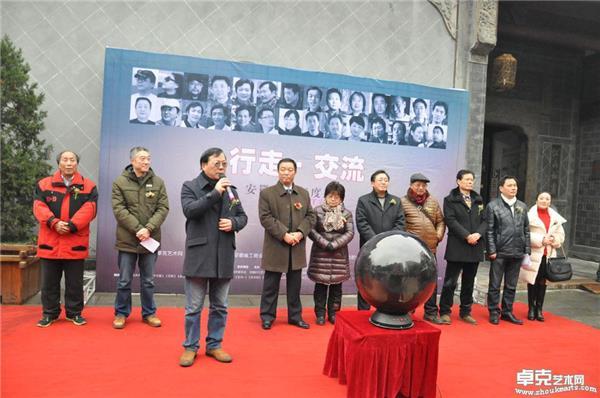 2015年ZKART安徽美术年度庆典—行走交流展安庆站开幕式